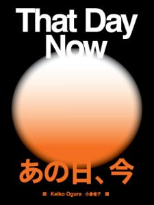 That Day Now, Keiko Ogura